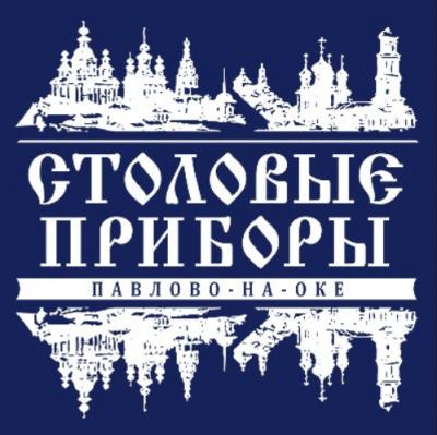 Столовые приборы Павловского завода